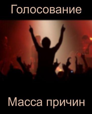 Лучший украинский клип Масса Причин