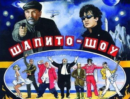 Шапито-шоу. Сергей Лобан