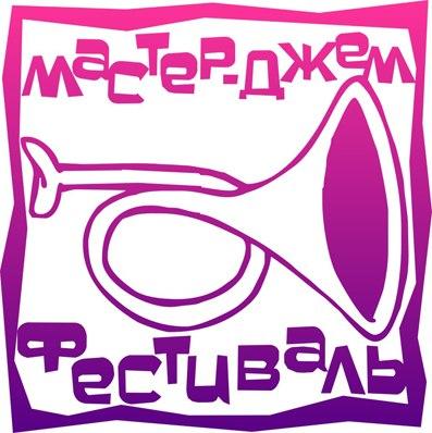"""Международный фестиваль """"МАСТЕР-ДЖЕМ"""". Приглашаются джазовые импровизаторы"""