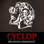 циклоп 2012