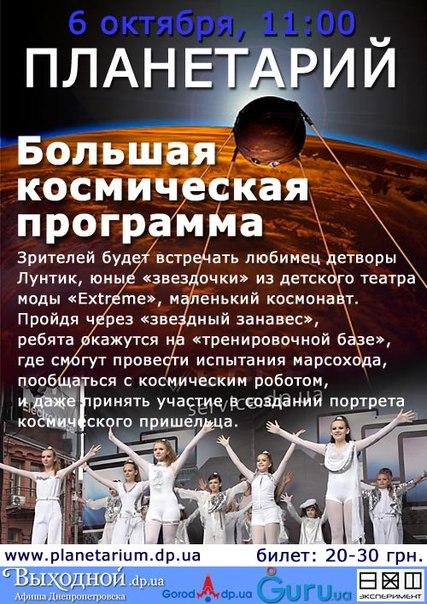 Большая космическая программа в Днепропетровском планетарии