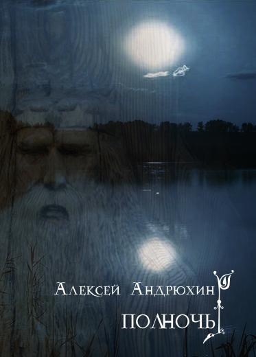 Алексей Андрюхин. Полночь