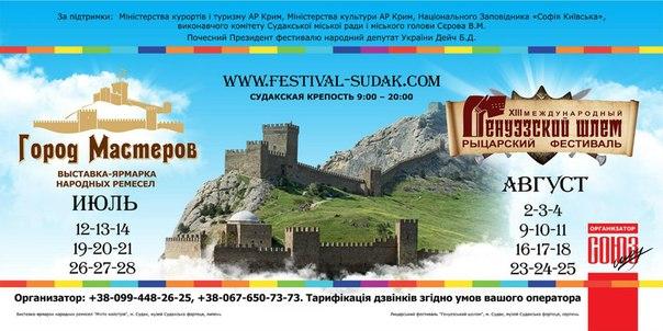 Фестивали средневековья в Судаке 2013