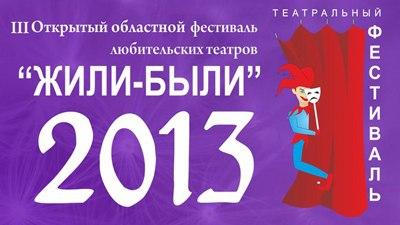 Программа III Открытого фестиваля «Жили-Были - 2013» в г. Полесск