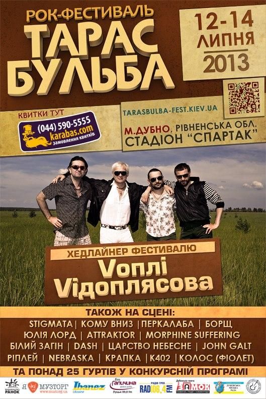 Тарас Бульба 2013. Програма