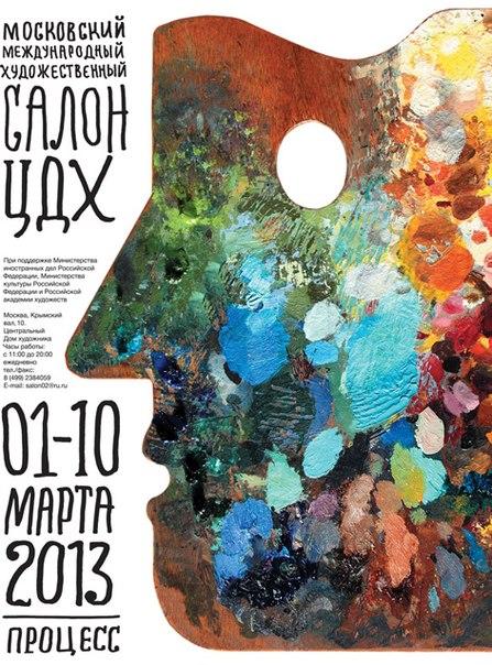 Список представителей союзов художников «ЦДХ-13»