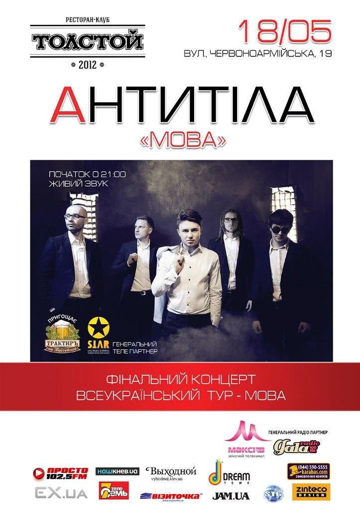 АнтитілА відзняли нове відео та отримають музичну нагороду