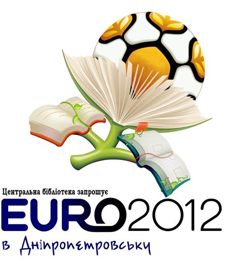 евро 2012 в днепропетровске