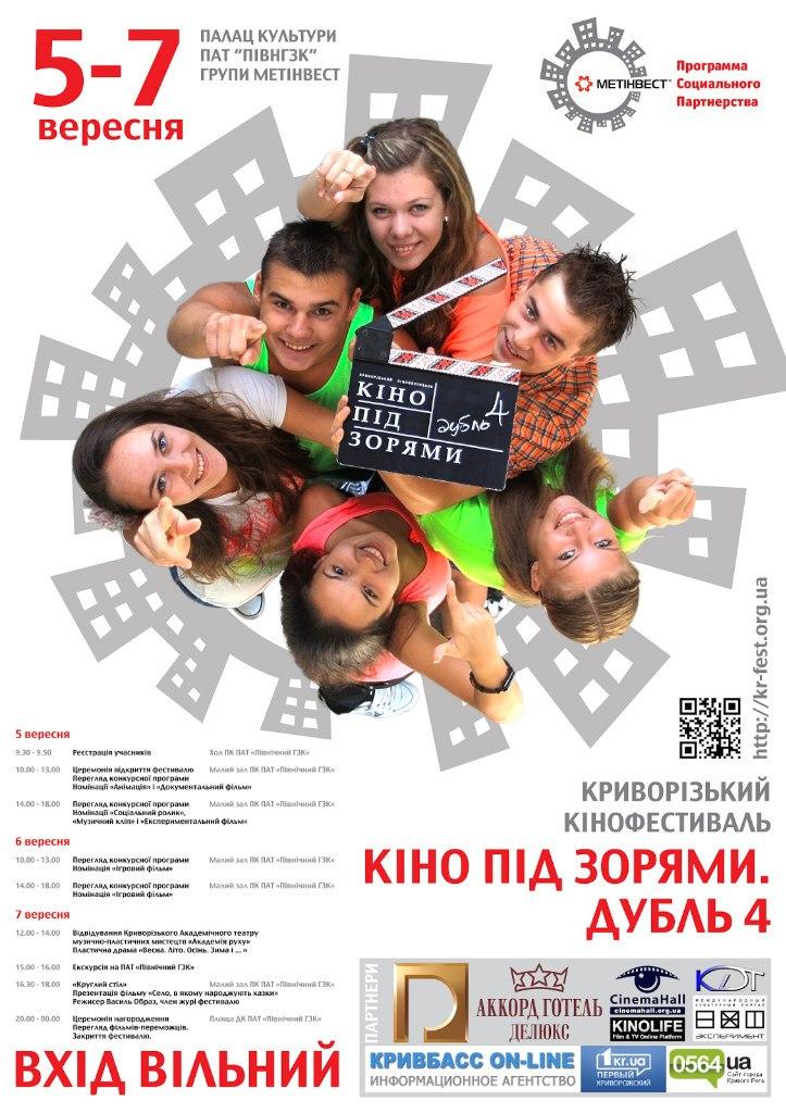 Кино под звездами. Дубль 4: Гран-при - за любовь. География кинофестиваля вышла за пределы города и Украины.
