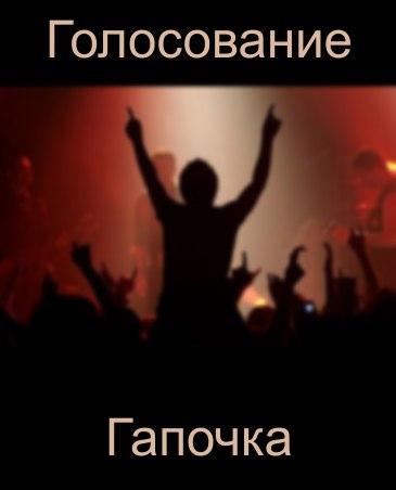 Лучший украинский клип Гапочка