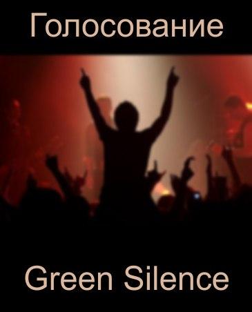 Лучший украинский клип Green Silence