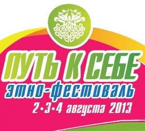Фестиваль этнической музыки ПУТЬ К СЕБЕ - 2013