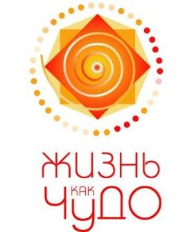 IV Международный фестиваль развития личности ЖИЗНЬ как ЧУДО - 2013