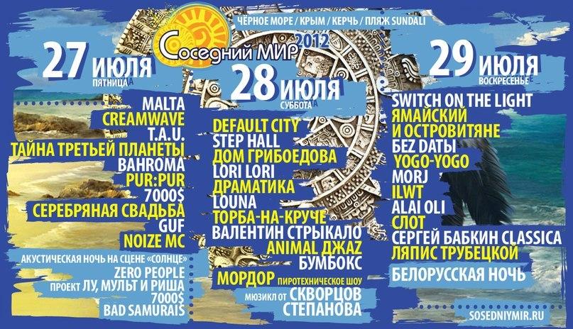 Программа Фестиваля СОСЕДНИЙ МИР-2012 по дням