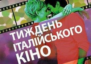 Тиждень італійського кіно 2012