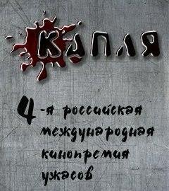 IV Российская международная кинопремия  хоррор фильмов все ближе