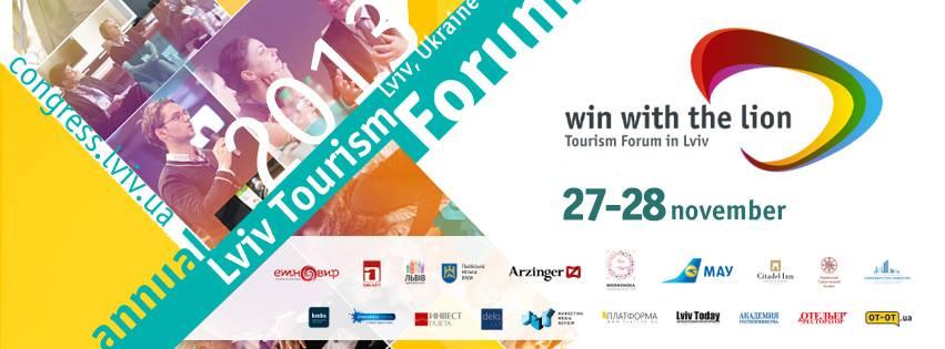 У Львові на Туристичному форумі говоритимуть про самовільне присвоєння «зірок» готелям