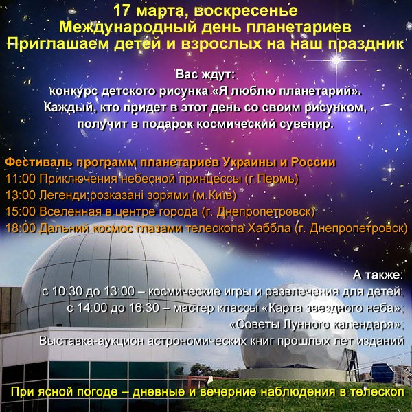 Планетарий - специальная программа 17 марта (воскресенье) - к Международному дню планетариев