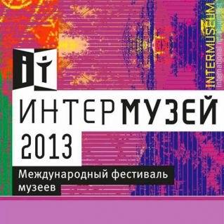 ИНТЕРМУЗЕЙ-2013,фестиваль,программа,анонс