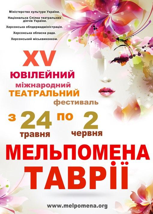 XV Міжнародий театральний фестиваль «Мельпомена Таврії» 2013