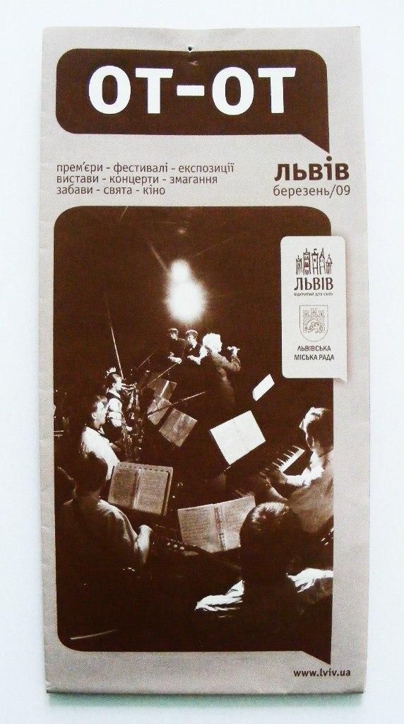 печатное издание о событиях во Львове «ОТ-ОТ»