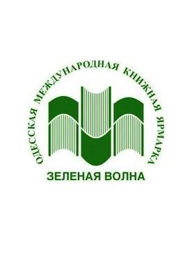 Книжная выставка - ярмарка ЗЕЛЕНАЯ ВОЛНА 2013 в Одессе