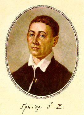 Странствующий украинский философ Г. С. Сковорода