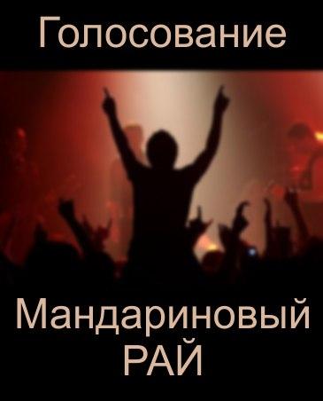 Лучший украинский клип Мандариновий РАЙ