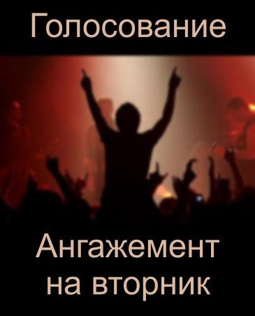 Лучший украинский клип Ангажемент на вторник