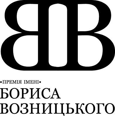 """Премія ім. Бориса Возницького """"За вагомий особистий внесок у розвиток музейної справи"""""""
