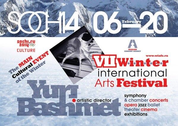 Программа Международного Зимнего фестиваля искусств Юрия Башмета 2014 обещает быть насыщенной