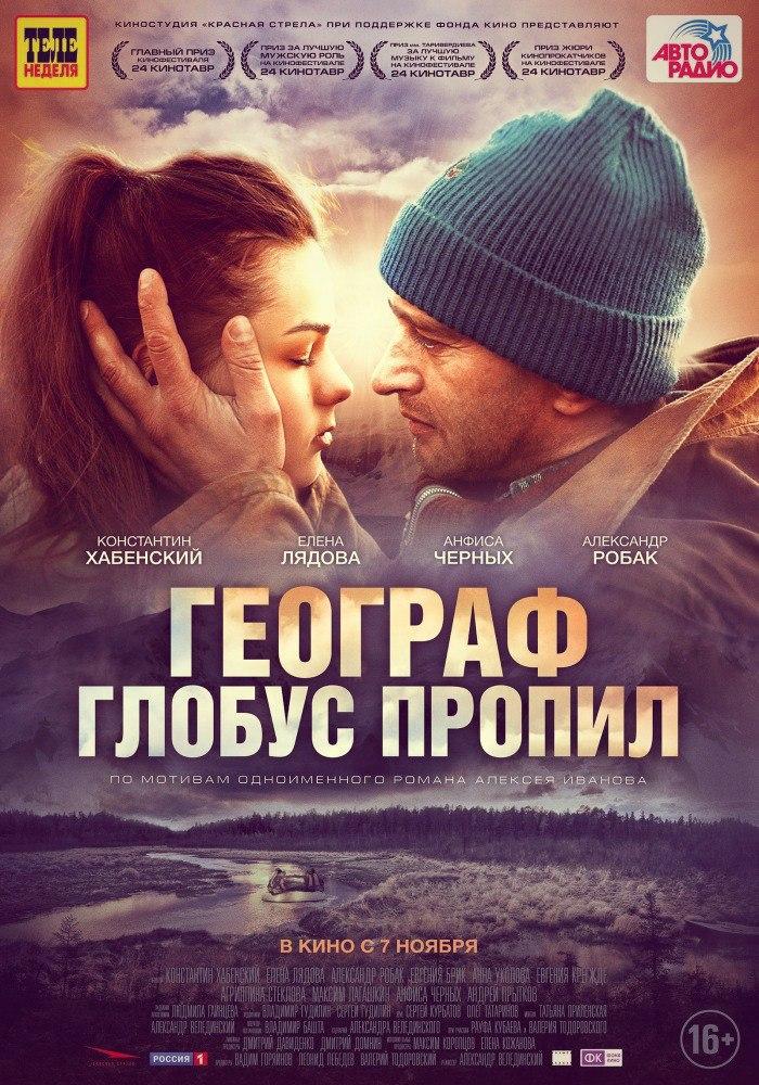 Самый ожидаемый российский фильм