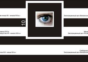 Открытый взгляд на произведения искусства: Десять по Десять в НХМ РБ