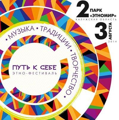 Программа фестиваля «Путь к себе-2014» обещает быть очень насыщенной