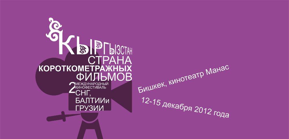 Таранчы откроет фестиваль Кыргызстан - страна короткометражных фильмов.