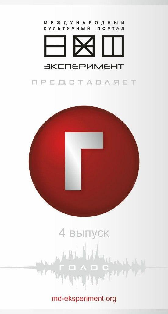 Голос. 4 выпуск. Даниил Хармс