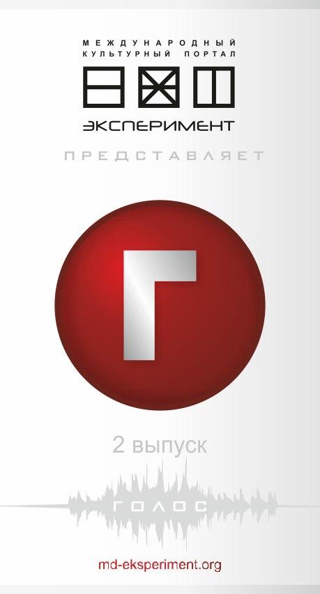 Голос. 2 выпуск. Українська сучасна музика
