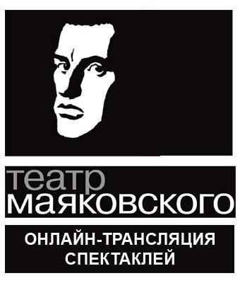 Онлайн-трансляция спектаклей в Театре им. Маяковского