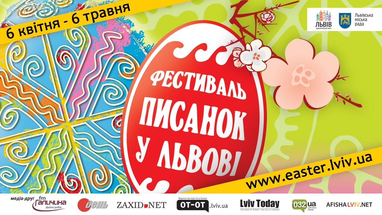 Завтра, 1 травня, на площі Ринок пройде феєрична кульмінація ІІІ Фестивалю Писанок у Львові. Протягом шести днів львів'яни та гості міста зможуть взяти участь у різнопланових  мистецьких та інтерактивних  заходах.