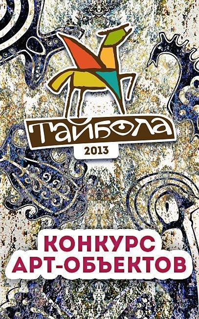 Северный арт-фестиваль «Тайбола. Ближе к корням» 2013