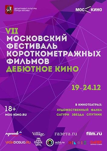 Фестиваль «Дебютное кино»
