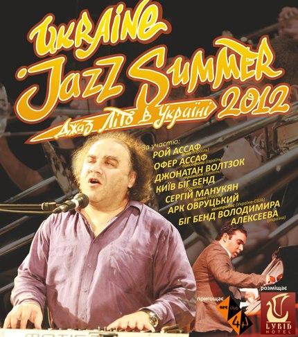 Международный Фестиваль UKRAINE JAZZ SUMMER 2012!
