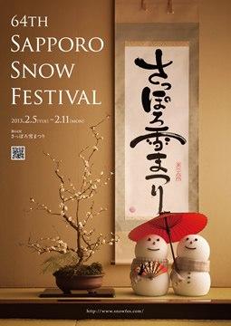 Фестиваль снежных скульптур в Саппоро