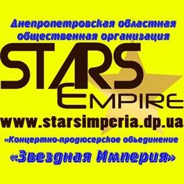 Предварительная заявка на «Фестивально-творческую смену «Империя звезд».