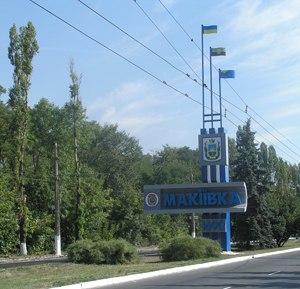 Макеевка отмечает День города,новости донецка