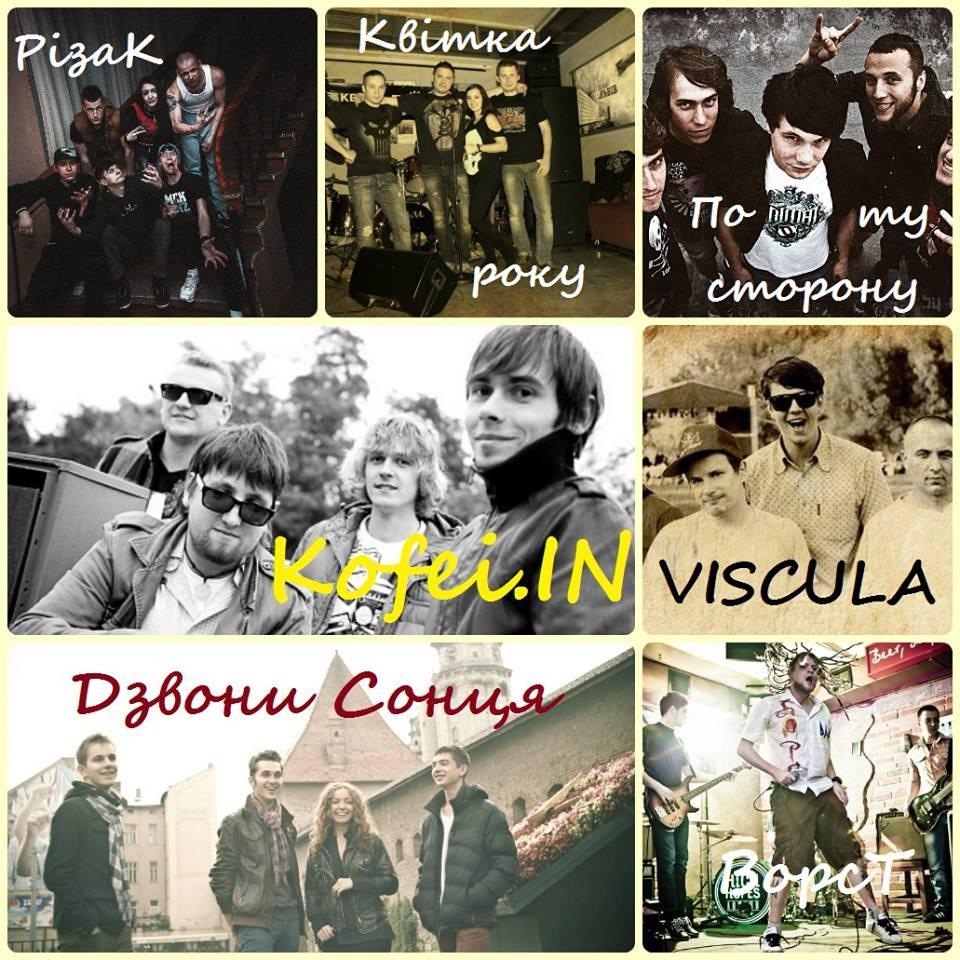 На фестивалі «Підкамінь-2013» буде денна рок-сцена. Програма.