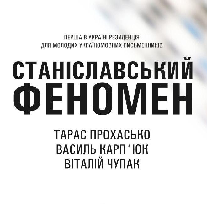 Резиденція для молодих україномовних письменників «Станіславський феномен» готова прийняти перших переможців.