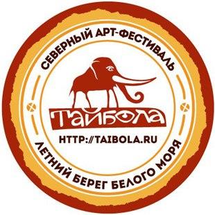 ТАЙБОЛА 2014,новости фестиваля