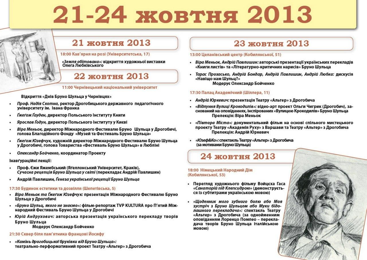 Програма днів Бруно Шульца у Чернівцях  21-24 жовтня 2013 року