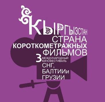 III Международный фестиваль короткометражных фильмов стран СНГ, Балтии и Грузии «Кыргызстан – страна короткометражных фильмов»